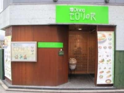 麺Diningセロリの花 麺ダイニングセロリの花田無店のアルバイト情報