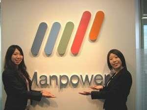 日本初の人材派遣会社のマンパワーはサポート体制も万全!