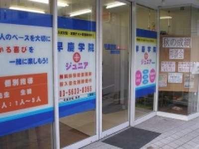 早慶学院プラスジュニア 砂町教室のアルバイト情報