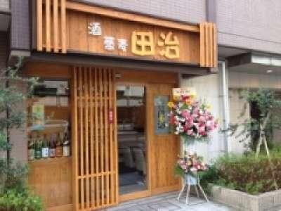 酒・蕎麦 田治のアルバイト情報