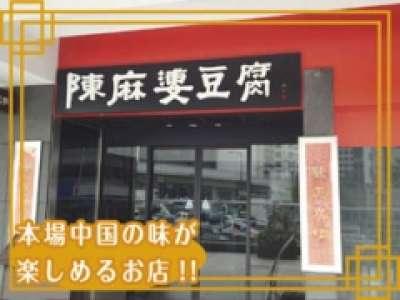 陳麻婆豆腐 赤坂東急プラザ店のアルバイト情報