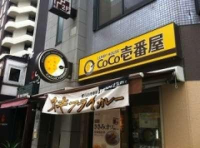 カレーハウスCoCo壱番屋 大治店のアルバイト情報