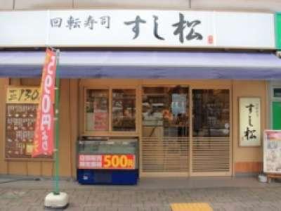 松屋フーズ 港南台店のアルバイト情報