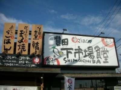 まいどおおきに食堂 豊田下市場食堂 (豊田産業株式会社)のアルバイト情報