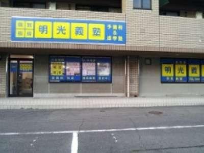 明光義塾 芥見教室の求人画像