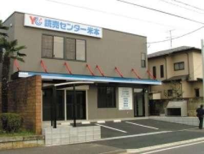 読売センター米本のアルバイト情報
