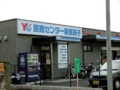 株式会社加藤新聞舗 YC新我孫子 のアルバイト情報