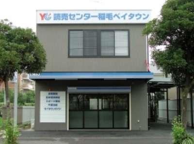 株式会社加藤新聞舗 YC稲毛ベイタウンのアルバイト情報