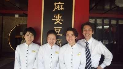 陳麻婆豆腐 赤坂アークヒルズ店のアルバイト情報