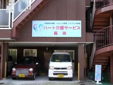 ハート介護サービス長田のアルバイト情報