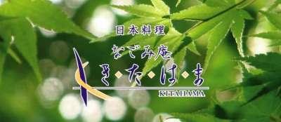 なごみ庵きたはま 四條畷店(エクセル・サポート・サービス株式会社)のアルバイト情報
