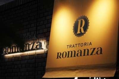 トラットリア ロマンツァのアルバイト情報
