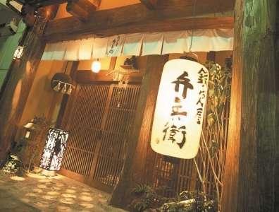 鉄ぱん屋 弁兵衛 八丁堀店のアルバイト情報