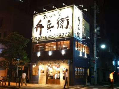 鉄ぱん屋 弁兵衛 三田店のアルバイト情報