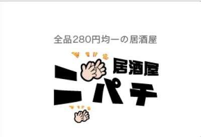 全品280円均一居酒屋 ニパチ柳橋店 (株式会社ヨシックス)のアルバイト情報
