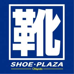 SHOE・PLAZA 天童店 [28542]のアルバイト情報