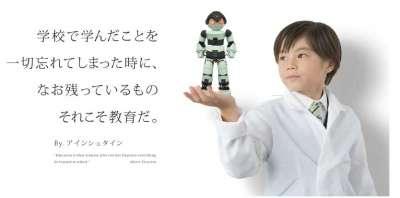 ロボット科学教育crefus 西荻窪校のアルバイト情報