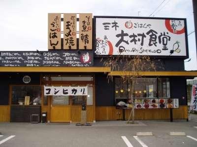 三木大村食堂のアルバイト情報