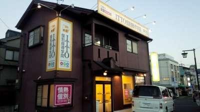 ITTO個別指導学院 京都亀岡三宅校のアルバイト情報