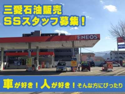 三愛石油販売株式会社 オブリステーション佐賀中央のアルバイト情報
