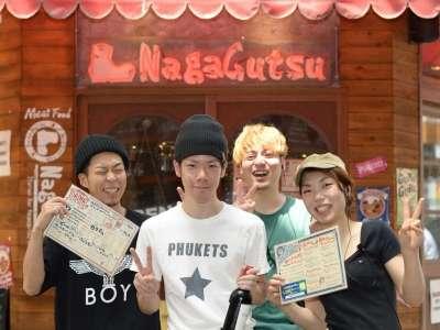 Nagagutsuのアルバイト情報