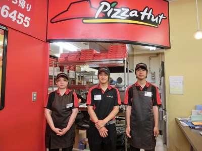 ピザハット 福島野田店のアルバイト情報