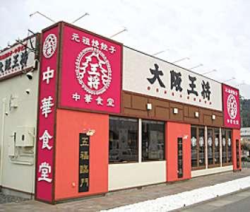 大阪王将 天童店のアルバイト情報