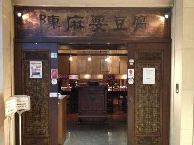 陳麻婆豆腐 横浜クイーンズスクエア店のアルバイト情報