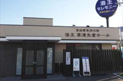 洛王セレモニー株式会社 草津矢倉ホールのアルバイト情報