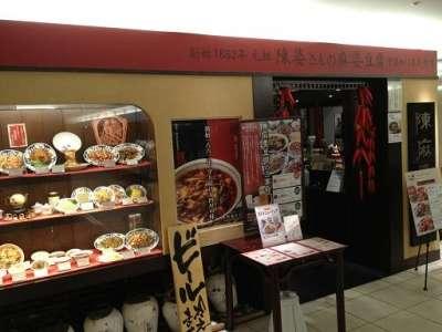 陳麻婆豆腐 たまプラーザ店のアルバイト情報