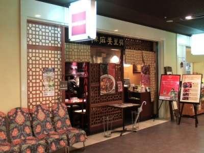 陳麻婆豆腐 新宿野村ビル店のアルバイト情報