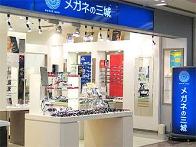 メガネの三城 枚方店のアルバイト情報