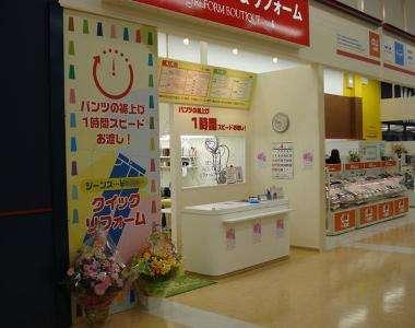 リフォーム ブティック イズミヤ紀伊川辺店のアルバイト情報