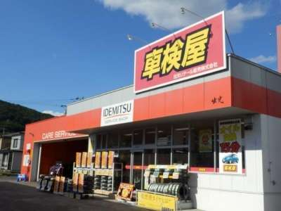 オートアルル新生町店のアルバイト情報