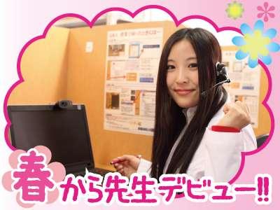 やる気スイッチグループ ネット個別京都GAIAセンターのアルバイト情報