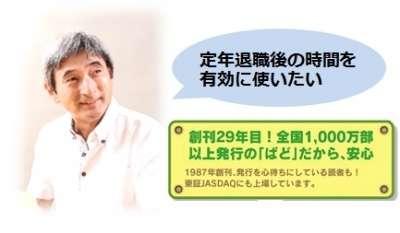 【ぱど/ポスティングスタッフ】野田市<中高年特集>のアルバイト情報