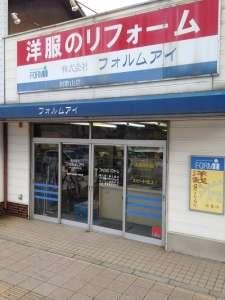 株式会社フォルムアイ滋賀 和歌山店のアルバイト情報