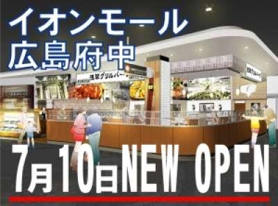 浅草グリルバーグ イオンモール広島府中店のアルバイト情報