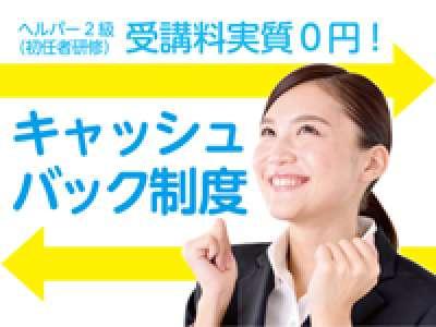株式会社ニッソーネット名古屋支社(NA-15771)のアルバイト情報