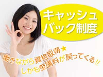 株式会社ニッソーネット名古屋支社(NA-15378)のアルバイト情報