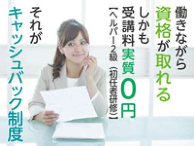 株式会社ニッソーネット静岡支社(SZ-15391)のアルバイト情報