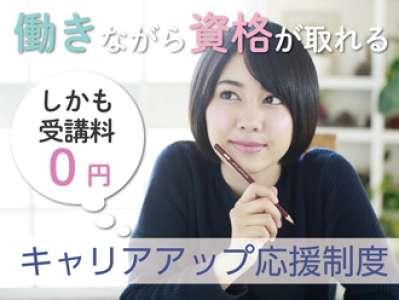 株式会社ニッソーネット横浜支社(Y-15772)のアルバイト情報
