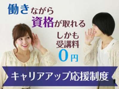 株式会社ニッソーネット埼玉支社(S-15073)のアルバイト情報