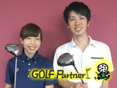 ゴルフパートナー ネクサス由利本荘店のアルバイト情報
