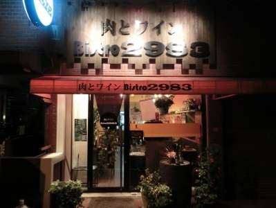 Bistro2983のアルバイト情報