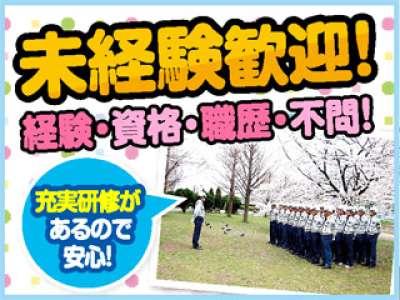 新横浜のアルバイト情報