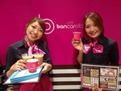 カフェ・バンカレラ 千歳店のアルバイト情報