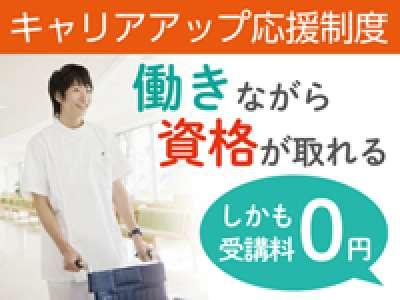 株式会社ニッソーネット大阪本社(H-16017)のアルバイト情報