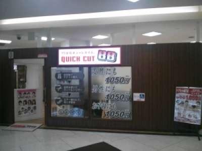 クイックカットBB ラパーク千城台店のアルバイト情報