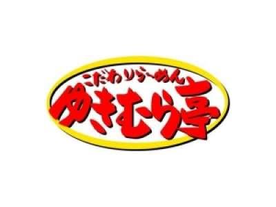 ゆきむら亭 銚子店のアルバイト情報